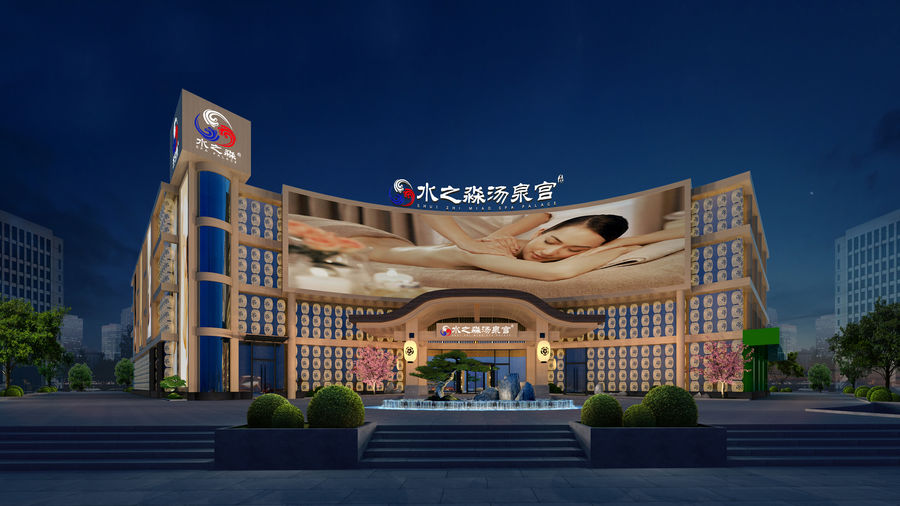江苏水之淼·汤泉宫高级会所家具工程案例